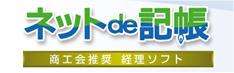 ネットde記帳 商工会推奨経理ソフト