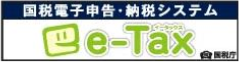 国税電子申告・納税システム e-Tax