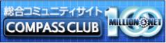 総合コミュニティサイト COMPASS CLUB